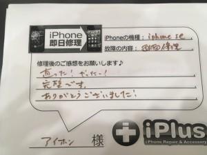Impression--iPhone-repair-180220_17
