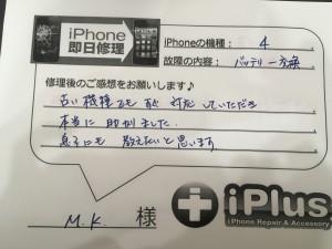 Impression--iPhone-repair-180220_18
