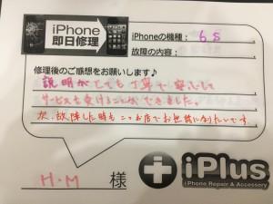 Impression--iPhone-repair-180220_2