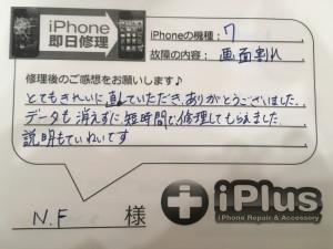 Impression--iPhone-repair-180220_20