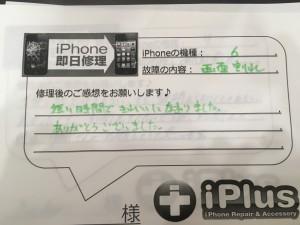 Impression--iPhone-repair-180220_22