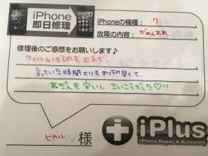 Impression--iPhone-repair-180220_24