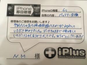 Impression--iPhone-repair-180220_26