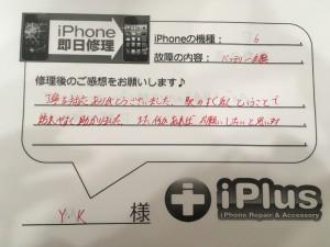 Impression--iPhone-repair-180220_29