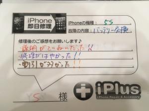 Impression--iPhone-repair-180220_6