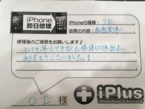 Impression--iPhone-repair-180220_7