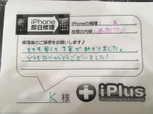 Impression--iPhone-repair-180220_8