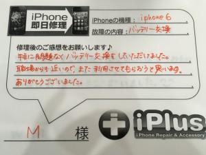 iphone6でバッテリー交換のMさま画像