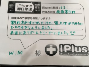 iphone6sで画面交換のWMさま画像