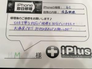 iphone6sで液晶修理のMさま画像