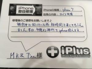 iPhone7でカメラ故障のMKZTさま画像