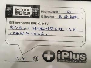 iphone6sで画面割れのSKさま画像