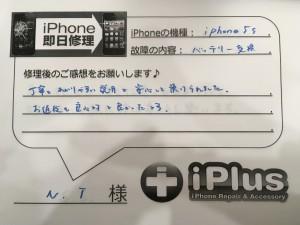 iphone5sでバッテリー交換のNTさま画像