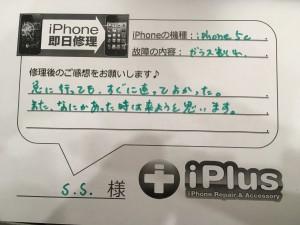 iphone5sでガラス割れのSSさま画像