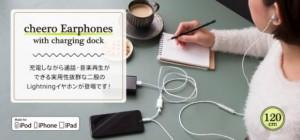 cheero-Earphones-with-charging-dock3-e1518752743949