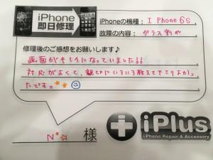 Impression-iPhone-repair-180302_10