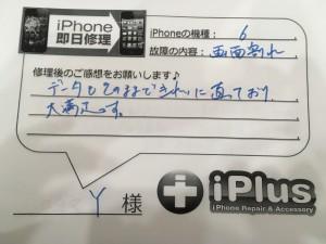 Impression-iPhone-repair-180302_11