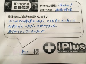 Impression-iPhone-repair-180302_25