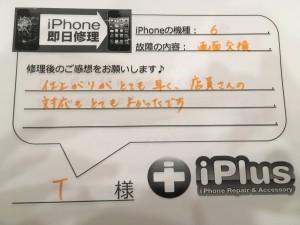 Impression-iPhone-repair-180302_30