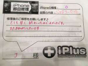 Impression-iPhone-repair-180302_31
