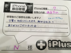 Impression-iPhone-repair-180302_32