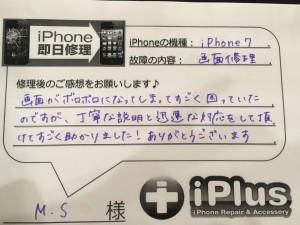 Impression-iPhone-repair-180305_1