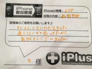 Impression-iPhone-repair-180305_2