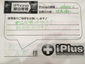 Impression-iPhone-repair-180305_4
