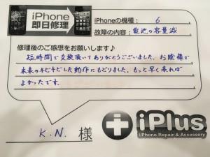 Impression-iPhone-repair-180307_1