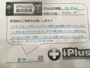 Impression-iPhone-repair-180307_14