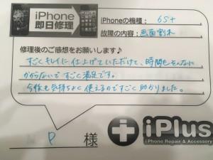 Impression-iPhone-repair-180307_19