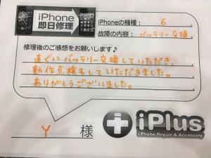 Impression-iPhone-repair-180307_2