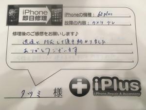 Impression-iPhone-repair-180307_20