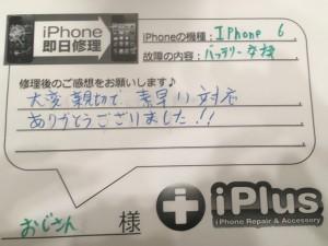 Impression-iPhone-repair-180307_21