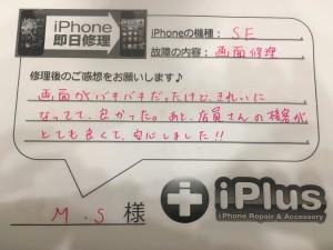 Impression-iPhone-repair-180307_23