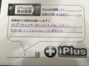 Impression-iPhone-repair-180307_24