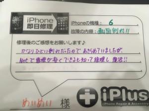 Impression-iPhone-repair-180307_26