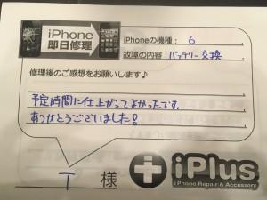 Impression-iPhone-repair-180307_27