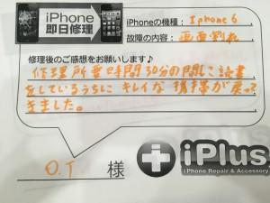 Impression-iPhone-repair-180307_3