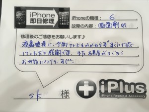 Impression-iPhone-repair-180307_5