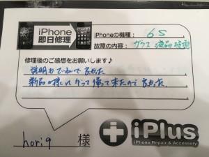 Impression-iPhone-repair-180309_1