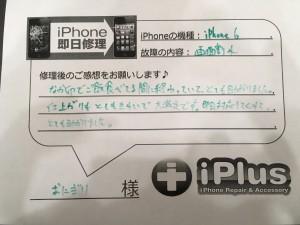 Impression-iPhone-repair-180309_10