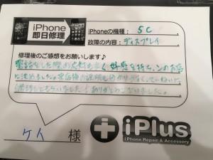 Impression-iPhone-repair-180309_2