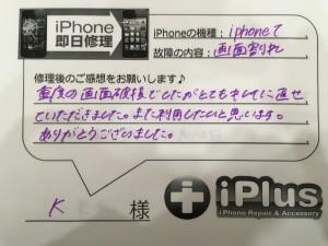 Impression-iPhone-repair-180309_3