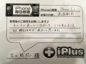 Impression-iPhone-repair-180309_5