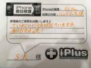 Impression-iPhone-repair-180309_6