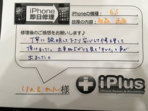 Impression-iPhone-repair-180309_7