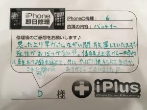 Impression-iPhone-repair-180309_9