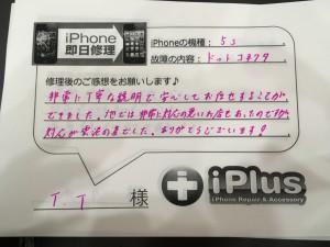 Impression-iPhone-repair-180314_10