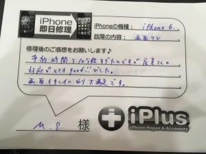 Impression-iPhone-repair-180314_11